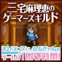 MC -まりえってぃ、るるきゃんの『ゲームは1日◯時間!』
