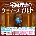 キーワードで動画検索 アナログゲーム - まりえってぃ、るるきゃんの『ゲームは1日◯時間!』