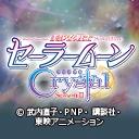 野島健児 -美少女戦士セーラームーンCrystal 3期<デス・バスターズ編>