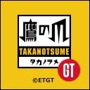 Video search by keyword 服 - 秘密結社 鷹の爪 GT