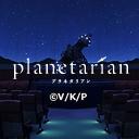 キーワードで動画検索 Planetarian - planetarian