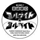 鷲崎健のヨナ×ヨナチャンネル