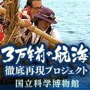 キーワードで動画検索 台湾 - 3万年前の航海プロジェクト