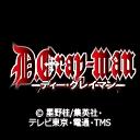 D.Gray-manのサムネイル