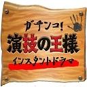 演技の王様-ガチンコ!インスタントドラマ