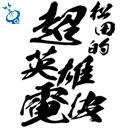 あみあみチャンネル『松田的超英雄電波』