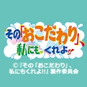 Video search by keyword MC - その「おこだわり」、私にもくれよ!!