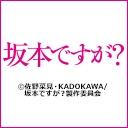 Video search by keyword 鈴木達央 - 坂本ですが?