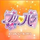 山本希望 -プリパラ 3rd season