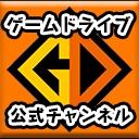 ゲームドライブチャンネル