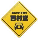 運転免許西村堂チャンネル