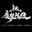 キーワードで動画検索 牙狼 - 牙狼<GARO>-魔戒烈伝-