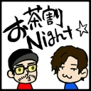 お茶割Night☆