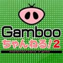 ギャンブーチャンネル2
