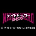 キーワードで動画検索 EXILE - ナイトヒーローNAOTO