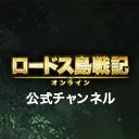 ☆ -ロードス島戦記オンライン公式チャンネル
