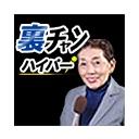 裏チャンハイパー(暫定版)