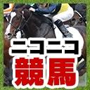 人気の「馬」動画 1,295本 -ニコニコ競馬チャンネル