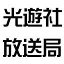 光遊社放送局