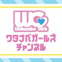ワタナベガールズチャンネル