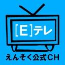 【えんそくチャンネル [E]テレ】supported by ニコびじゅ