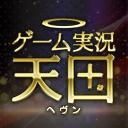 ゲーム実況天国