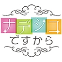 ナデシコチャンネル