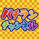 ぱちんこ -パチランチャンネル