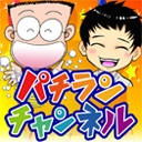 人気の「パチンコ」動画 55,233本 -パチランチャンネル
