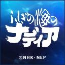 キーワードで動画検索 NHK - ふしぎの海のナディア