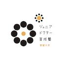 【愛媛大学】Jrドクター育成塾事業