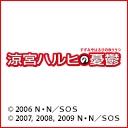 人気の「茅原実里」動画 3,536本 -涼宮ハルヒの憂鬱(2009年放送版)