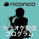 Video search by keyword ニコカラ - カラオケ配信プログラム