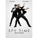 Video search by keyword 銃 - SPY TIME -スパイ・タイム-