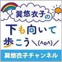 巽悠衣子チャンネル