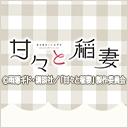 Video search by keyword タカ - 甘々と稲妻