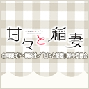 Video search by keyword 戸松遥 - 甘々と稲妻