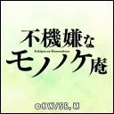 梶裕貴 -不機嫌なモノノケ庵