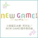 社会 -NEW GAME!
