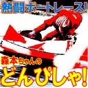 熱闘ボートレース! 森本ちゃんのどんぴしゃ!