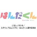 Video search by keyword 鈴村健一 - はんだくん