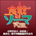 Video search by keyword 赤﨑千夏 - 食戟のソーマ 弐ノ皿