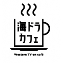 人気の「海外ドラマ」動画 3,846本 -海ドラカフェ