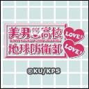 Popular オリジナル Videos 34,536 -美男高校地球防衛部LOVE!LOVE!