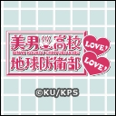 人気の「オリジナル」動画 36,414本 -美男高校地球防衛部LOVE!LOVE!