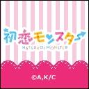 人気の「身長」動画 8,881本 -初恋モンスター