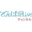でんぱ組.inc チャンネル