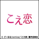 漫画 -こえ恋