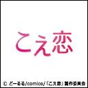 Popular 青春 Videos 30,598 -こえ恋