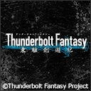 Video search by keyword 戸松遥 - Thunderbolt Fantasy 東離劍遊紀